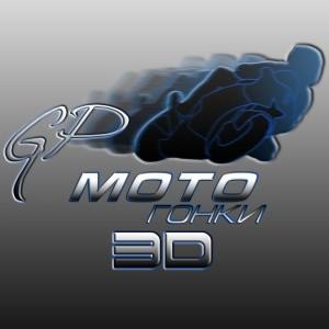 java игра 3D Мотогонки
