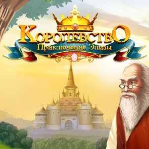 java игра Королевство - Приключение Элизы (Android)