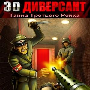 игра 3D Диверсант