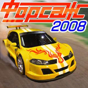 java игра Форсаж 2008