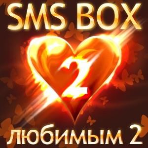 java игра SMS-BOX Любимым-2