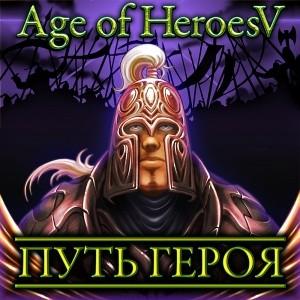 java игра Age of Heroes V: Путь Героя