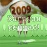 Молочное шампанское 2009