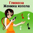java игра Глюкоза и Верка Сердючка