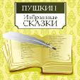java игра Пушкин