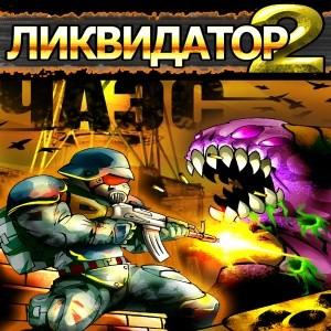 java игра Ликвидатор ЧАЭС 2