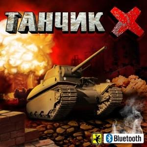 мобильная java игра Танчик Х +BlueTooth