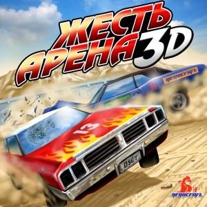 игра Жесть Арена 3D
