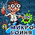 java игра Микробойня
