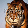 Добрый тигр
