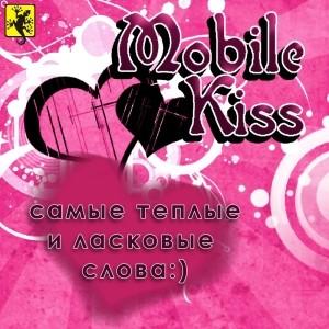 игра SMS Kiss
