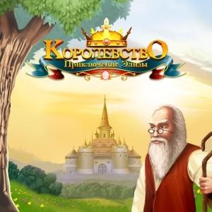 игра Королевство: Приключение Элизы (Android)