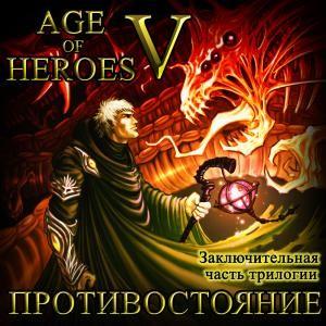 java игра Age Of Heroes V: Противостояние