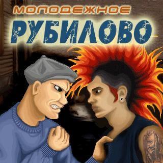 мобильная java игра Молодежное РУБИЛОВО