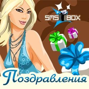 SMS-BOX Поздравления! java-игра