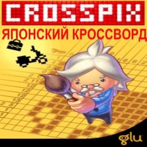 игра Японский Кроссворд CrossPix