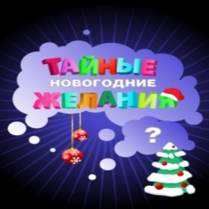 java игра Тайные новогодние желания