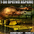 java игра Tank T-80