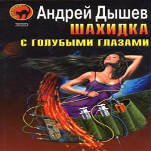 игра Андрей Дышев - Шахидка с голубыми глазами Ч.2