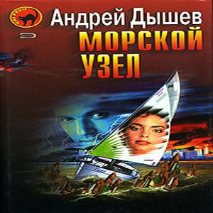 java игра Андрей Дышев - Морской узел Ч.1