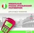 игра Русско-итальянский разговорник