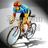 Вело гонщик