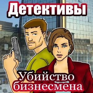 java игра Детективы - Убийство Бизнесмен