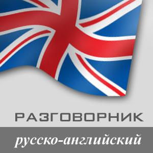 java игра Русско-английский разговорник