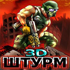 java игра Штурм 3D
