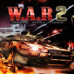 игра W.A.R 2 - Оружие Арена Гонки