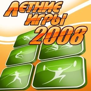 java игра Летние игры 2008