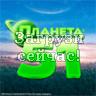 Планета 51 - Лого 3