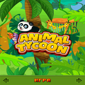 java игра Твой веселый зоопарк