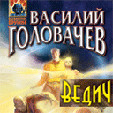 java игра Василий Головачев - Ведич Ч.2