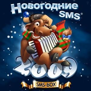 игра SMS-BOX Новогодние SMS 2009 +Открытки