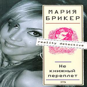 игра Мария Брикер - Не книжный переплет Ч.3