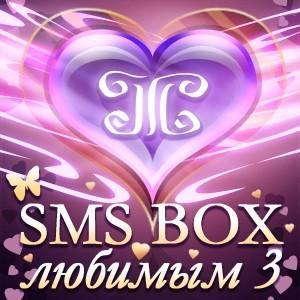 мобильная java игра SMS-BOX Любимым-3 + Совместимость