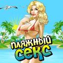 Пляжный Секс java-игра
