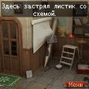 игра Музаика - Музыкальная головоломка (Android)