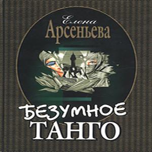 java игра Елена Арсеньева - Безумное танго Ч.3