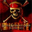 java игра Пираты Карибского Моря 3: На к