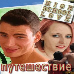 java игра Любовь в школе - Путешествие