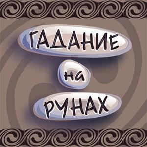 java игра Гадание на Рунах