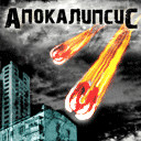 java игра Апокалипсис