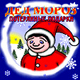 java игра Santa Lost Gifts
