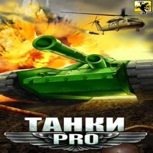 Игру мобильное приложение танк