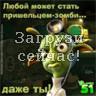 Планета 51 - Ученый