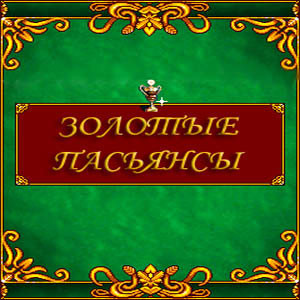 Золотые Пасьянсы java-игра