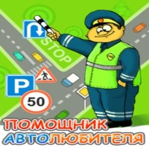игра Помощник автолюбителя
