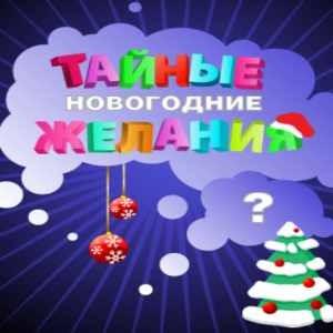 игра Тайные новогодние желания (Android)